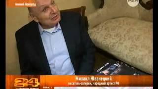 Михаилу Жванецкому — 80