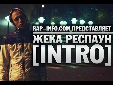 Жека Респаун - [INTRO] [Rap-Info.Com]