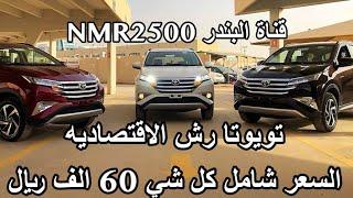 تويوتا رش 2019 وصلت الرياض اقتصاديه بالسعر والبنزين ٦٠ الف ...