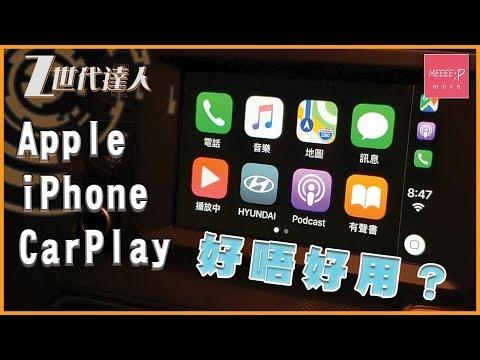 Apple iPhone CarPlay 好唔好用?