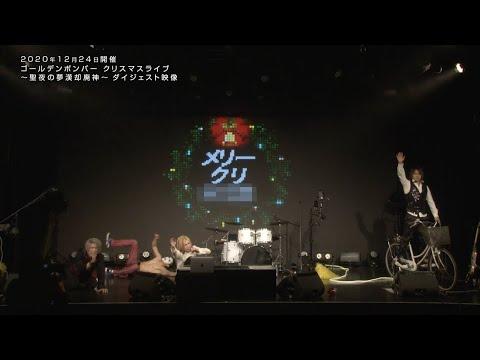 ゴールデンボンバー 12月24日 クリスマスライブ〜聖夜の夢漢却廃神〜 ダイジェスト映像