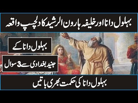 The Story of Hazrat Behlol Dana In Urdu Hindi