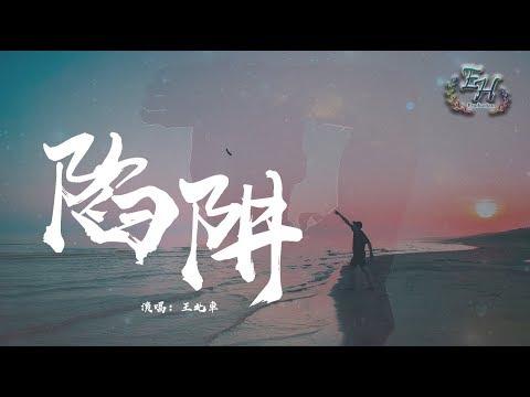 王北車 - 陷阱『我不曾愛過你,我自己騙自己。』【動態歌詞Lyrics】