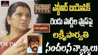 Lakshmi Parvathi sensational comments revealing last momen..