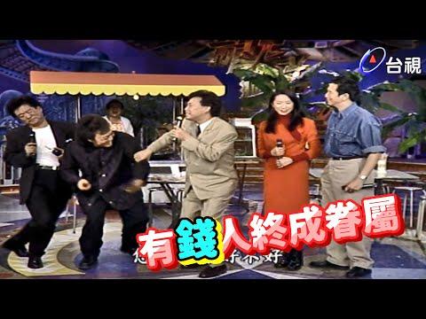徐華鳳歌中劇  有錢人終成眷屬【龍兄虎弟】精華