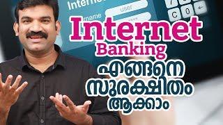Internet Banking എങ്ങനെ സുരക്ഷിതം ആക്കാം  -Tech Malayalam