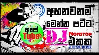 Best Sinhala Dj Remix Nonstop - පට්ටම පට්ට Dj Nonstop එකක් - SL Dj Mix Collection 006