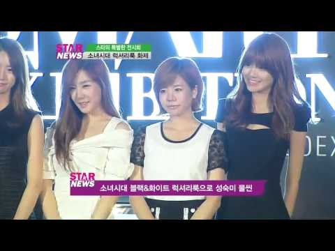 120810 Y-STAR Star News - S.M.ART EXHIBITION IN SEOUL (SNSD)