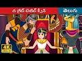 ద గ్రేట్ లిటిల్ క్వీన్ | The Great Little Queen | Telugu Fairy Tales
