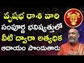 వృషభ రాశి వారి సంపూర్ణ భవిష్యత్తులో || Astrologer Nanaji Patnaik | Vrushabha Rasi | Tarus