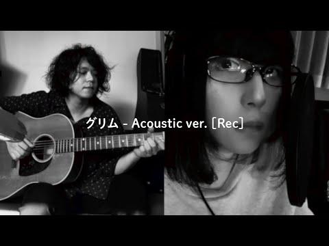 majiko - グリム - Acoustic Version [REC]