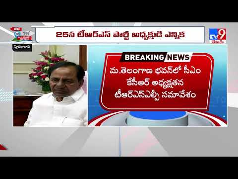 CM KCR to chair TRSLP meeting today
