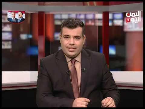 قناة اليمن اليوم - نشرة الثالثة والنصف 12-11-2019