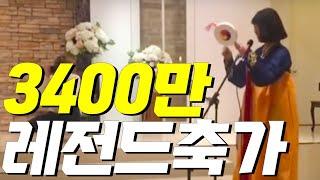 [300만뷰]결혼식 축가 레전드 1탄 [저 믿고 끝까지 보세요 고딩때 했던 약속 지키는 친구 대박]