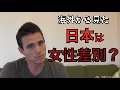 海外から見た日本は 女性差別?