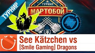 Превью: See Kätzchen [PRIDE] vs [Smile Gaming] Dragons - Мартобой полуфинал