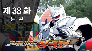 Legend Heroes - Episode 38 - The Little Warlord -2-