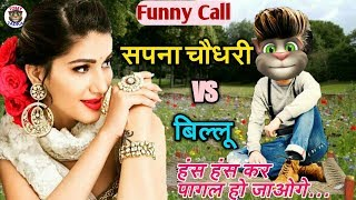 Sapna Choudhary & Talking Tom। सपना चौधरी VS बिल्लू कॉमेडी Part 5। Sapna Choudhary songs