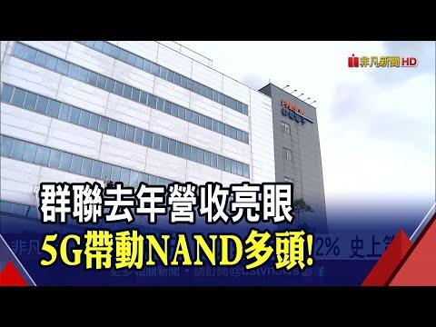 5G挹注NAND Flash動能!群聯去年EPS 23.05元 年增5.2%史上第3高│非凡財經新聞│20200320