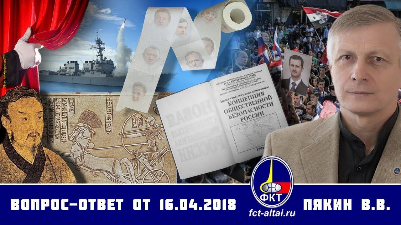 В.В.Пякин - Вопрос-Ответ, 16.04.2018