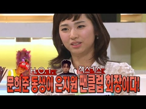 문희준 친동생 문혜리, 젝키 팬클럽 회장이었다? 이제야 밝혀지는 진실