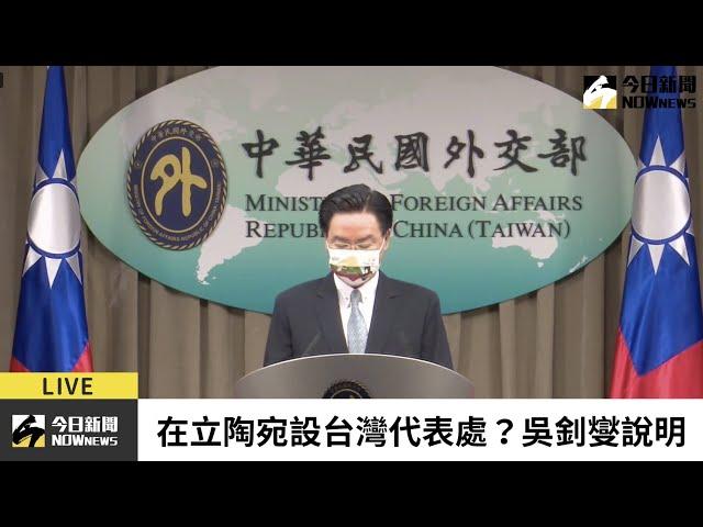 在立陶宛設台灣代表處?吳釗燮說明