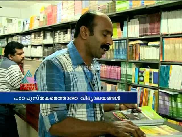 Text book shortage in Government schools : Chuttuvattom News