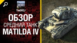Средний танк Matilda IV - обзор от TheDRZJ [World of Tanks]