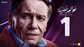 Awalem Khafeya Series - Ep 01 - | عادل إمام - HD مسلسل عوالم خفية ...