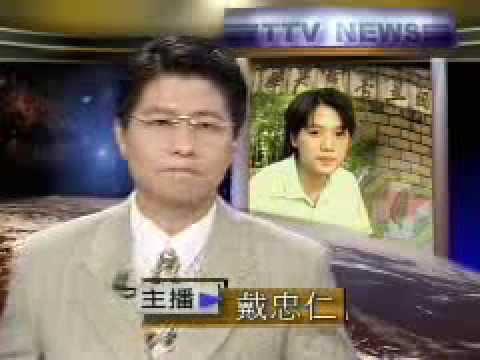 1999 連戰女兒連詠心 台大錄取消息提前走漏引爭議