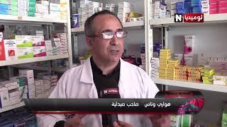وزارة الصحة تهدد بتشميع الصيدليات بعد الثامنة والنصف مساءً ...