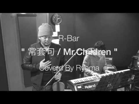 R-Bar「常套句 / Mr.Children(COVER)」