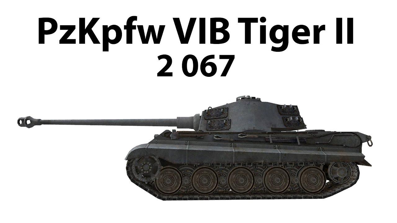 PzKpfw VIB Tiger II - 2067