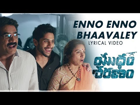 Enno-Enno-Bhaavaley-Full-Song-With-Lyrics