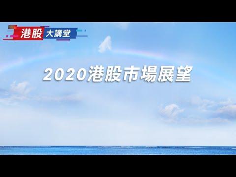 2020港股市場展望|港股大講堂|Anue鉅亨