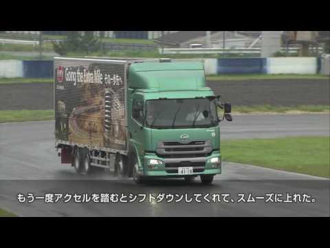 UD Trucks - Extra Mile Stories - 12名のお客様が語る、ESCOT-Ⅴの燃費・運転性能。