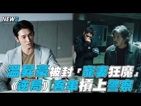 【逆局】溫昇豪被封「寵妻狂魔」 《逆局》客串槓上警察