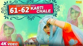 61-62 Karti Chale – Yousif Khan – Sushila Thakkar