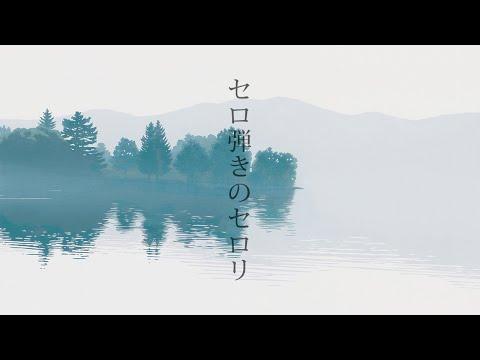 夕食ホット「セロ弾きのセロリ」  Yushoku-Hot - Celery the Cellist