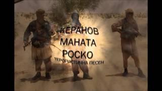 Керанов, Маната и Роско - Терористична Песен