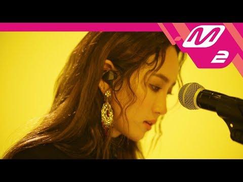 [MY LIVE] 핫펠트 (예은) (HA:TFELT) - 새 신발 (I Wander) (Feat. 개코)