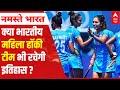 Tokyo Olympics: Will Indian womens hockey team make history today?