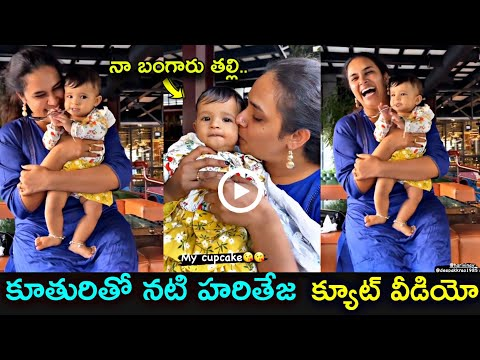 Actress Hari Teja shares cute moments of her daughter Bhoomi, video viral