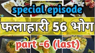 56 bhog  part 6 (last)   falahari recipies  भोग बनाते समय हुए कुछ अनुभव (special episode)