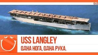 USS Lengley. Одна нога, одна рука.