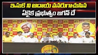 TDP Leaders Press Meet LIVE | AP Latest News Updates | ABN LIVE