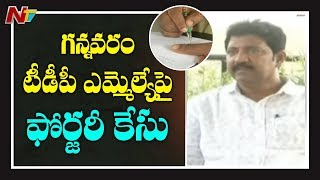 Case filed against TDP MLA Vallabhaneni Vamsi for distribu..