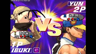 Street Fighter III: 3rd Strike - veilsideLGD/tenren (IB) vs. ac-slayer (YU) - How to Ibuki