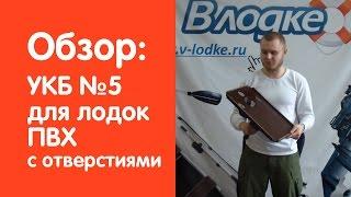 Видео обзор УКБ №5 с отверстиями для лодок ПВХ от интернет-магазина www.v-lodke.ru