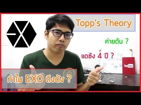 ทำไม EXO ถึงดัง ? | Fanboy's Theory